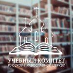 Ректорам высших духовных учебных заведений Русской Православной Церкви