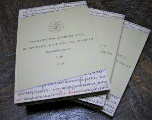 Вышел в свет журнал «Палеоросия», посвященный святому Александру Невскому
