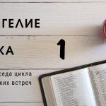 Молодежный отдел начинает цикл бесед, посвященных Священному Писанию