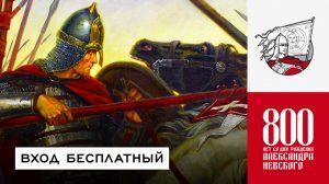 В ЯРОСЛАВЛЕ ОТКРЫЛАСЬ ЭКСПОЗИЦИЯ «АЛЕКСАНДР НЕВСКИЙ В ИЗОБРАЗИТЕЛЬНОМ ИСКУССТВЕ. К 800-ЛЕТИЮ СО ДНЯ РОЖДЕНИЯ БЛАГОВЕРНОГО КНЯЗЯ»